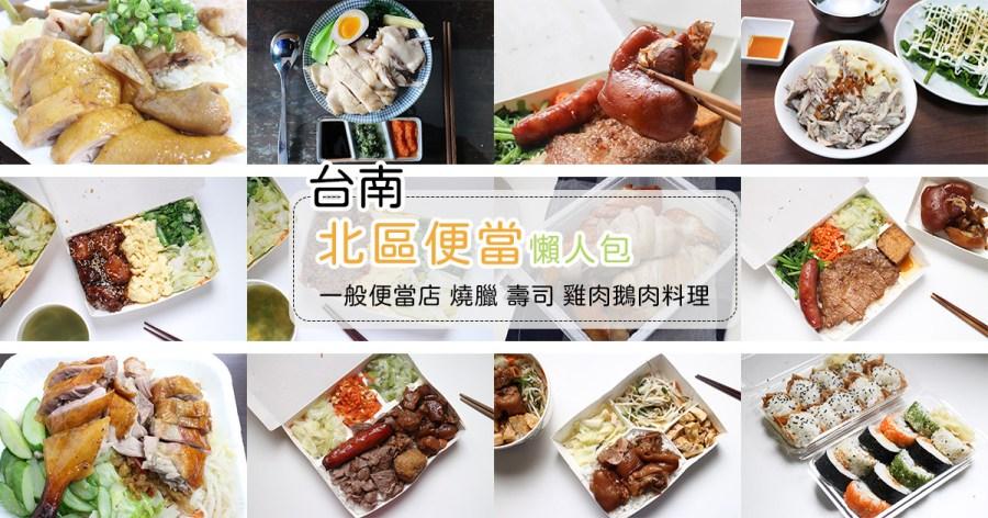 台南北區便當吃什麼?一般便當,燒臘,壽司餐盒,咖哩,吃什麼免煩惱(2021/8 收錄10間)
