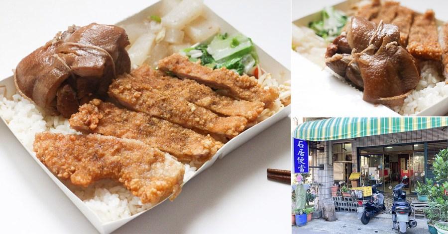 台南 永康開業近30年便當老店,口味中規中矩價格也不貴 台南市永康區|石居便當