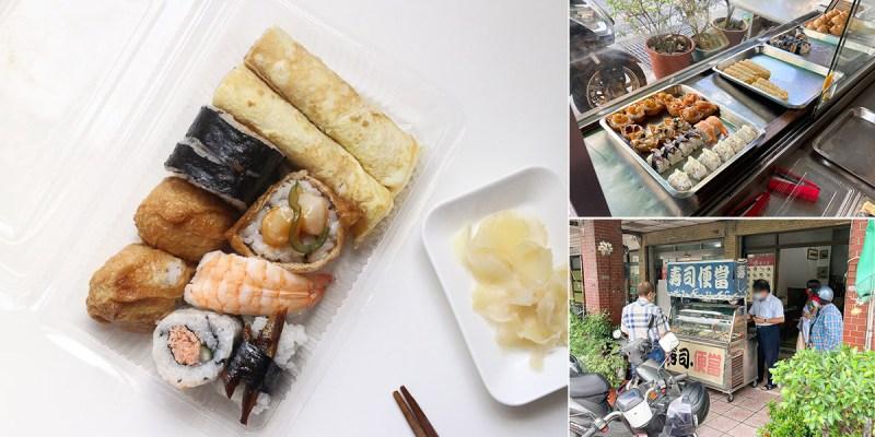 台南 開山路上開業25年,販售早餐時段的人氣壽司店,可以單點種類豐富又實惠 台南市中西區|玉婆壽司屋
