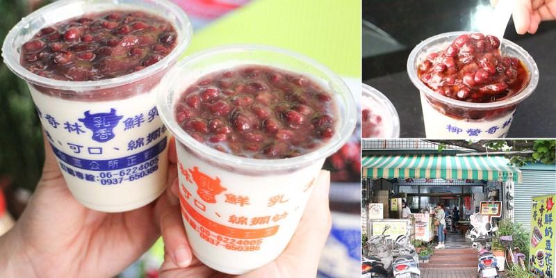 台南 藏身柳營經過必訪的在地小店,純鮮奶做成的的「鮮奶凍」、鮮奶+豆漿做成的「鮮奶豆花」你想吃哪一道? 台南市柳營區|奇林鮮奶豆花