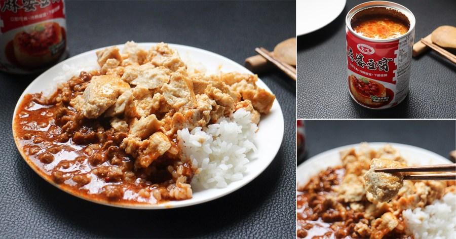 消失許久的愛之味麻婆豆腐重出江湖,全聯架上已經可以買的到了,方便快速好保存的常備食品 罐頭 愛之味麻婆豆腐