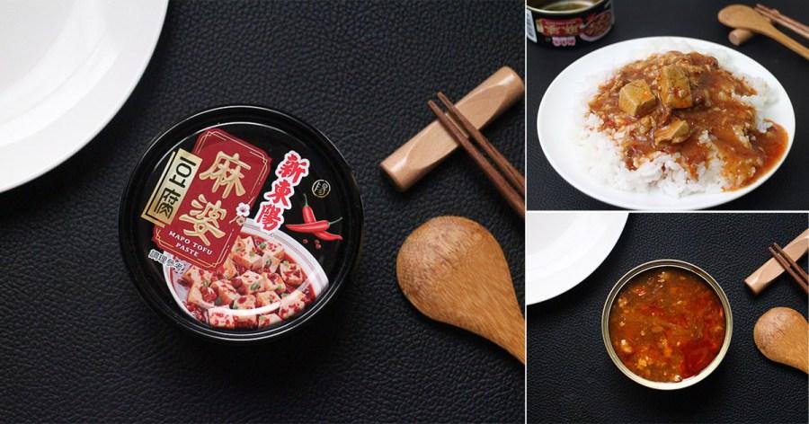 直接打開就可以直接食用,方便保存常備在櫥櫃的食品,加熱後拌飯更好吃 罐頭|新東陽麻婆豆腐