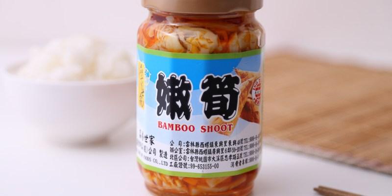 黃大目品香世家嫩筍發酵香風味剛好,一點清爽酸香一點辣度還有一點回甘的甜味,風味讓人回味 罐頭|黃大目品香世家嫩筍