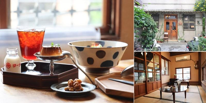 台南 踏入巷弄老宅大門,瞬間讓人有種穿越時空到滿是日本氛圍的咖啡飲品店,聚餐約會下午茶好去處 台南市中西區|島鹿•喫茶
