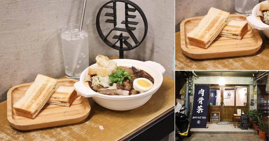 台南 宵夜時段也能來分帶有東南亞風格的肉骨茶,藥膳風味順口配料豐富,天氣涼時暖胃宵夜好選擇 台南市中西區|非茶碳烤咖椰吐司