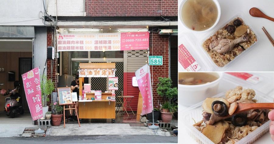 台南 北區麻油雞米糕小攤,微涼秋天搭配個湯品,暖肚暖胃又暖身的好選擇 台南市北區 米糕麻麻