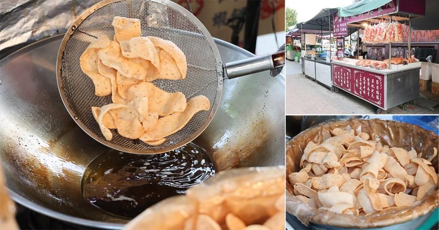 台南 油炸類蝦餅之中,蝦味濃厚風味涮嘴讓人難以停下的蝦餅口袋名單 台南市安平區 安平海楓鮮蝦餅