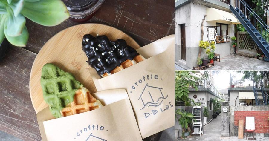 台南 安平老宅藏身可愛甜點新店,韓國人氣甜點Croffle可朗芙,像可頌又像鬆餅,非疫情期間散步甜食新選擇 台南市安平區|D D Lai Croffle