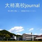大柿高校Journal