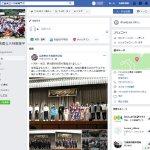 広島県立大柿高校フェイスブック