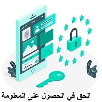قانون رقم 31.13 المتعلق بالحق في الحصول على المعلومات