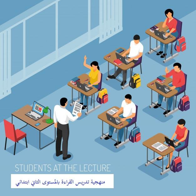 منهجية تدريس القراءة بالمستوى الثاني ابتدائي