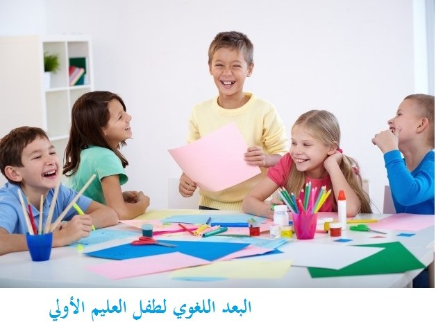 البعد الإجتماعي لطفل التعليم الأولي