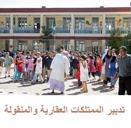 تدبير الممتلكات العقارية والمنقولة لمؤسسات التربية و التعليم العمومي