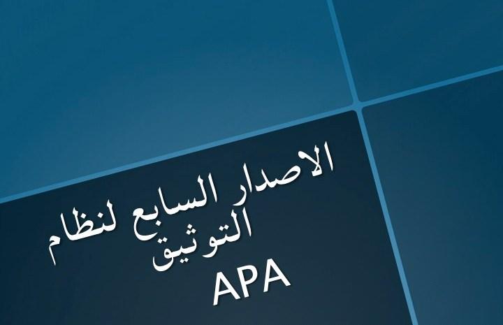 الإصدار السابع لنظام -APA