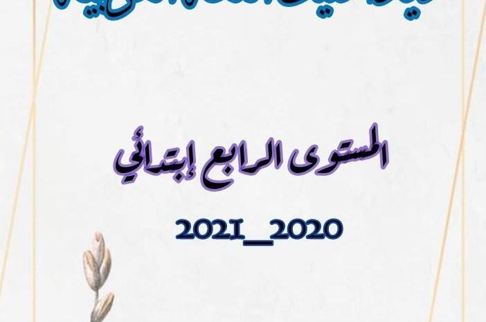 ديدكتيك اللغة العربية بالمستوى الرابع ابتدائي