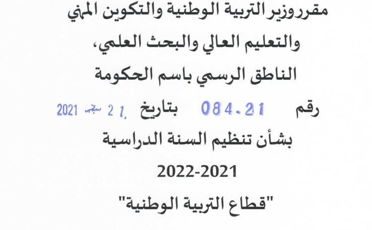المقرر الوزاري المحين الخاص بتنظيم السنة الدراسية 2022-2021