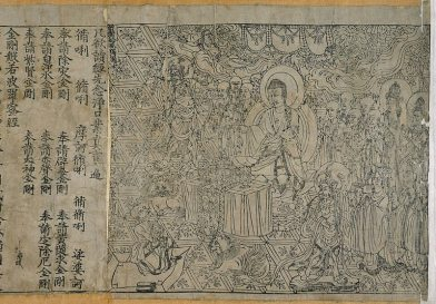 """A page from the Diamond Sutra, printed in 868 CE. According to the British Library, it is """"the earliest complete survival of a dated printed book."""""""