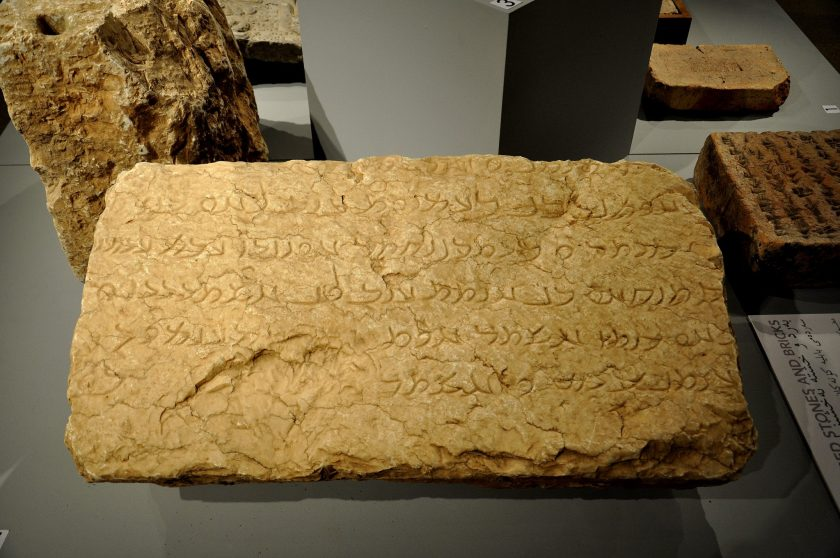 Another inscribed stone block in the Sulaymaniyah Museum. I intentionally did not crop the image. Note the thickness of the other inscribed stone block (left of the viewer) and the size of this block.