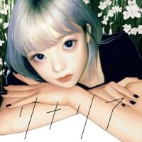 リナリア (Linaria) - Koi to Yobu ni wa Kimochi Warui - Lyrics & Translation