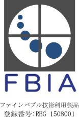 FBIA認証