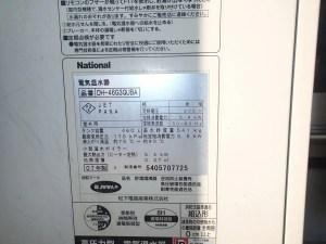 ナショナル 電気温水器