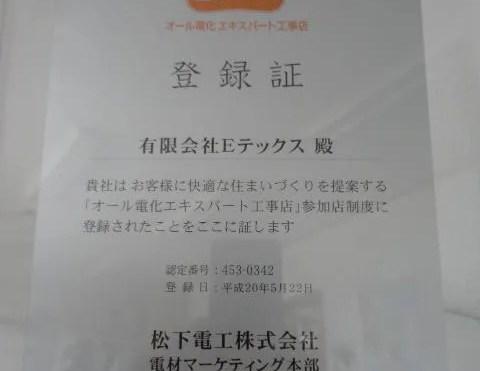 パナソニック エキスパート工事店