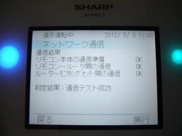 シャープ 太陽光発電 通信テスト LAN配線