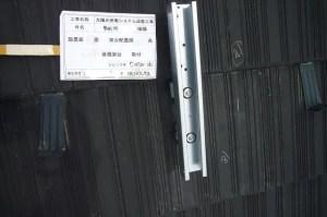 シャープ太陽光発電H支持金具