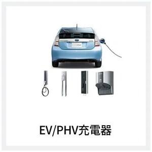 EV PHV充電器の商品メニューアイコン