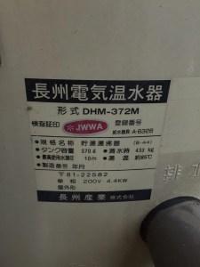電気温水器 長州産業