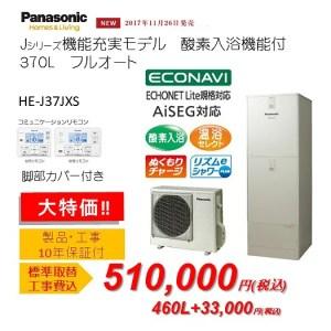 パナソニック Jシリーズ 酸素入浴機能付き 2018年工事費込み価格