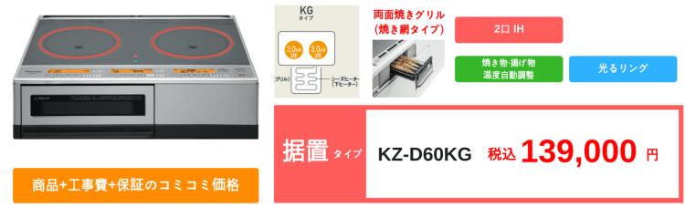 KZ-D60KG-price