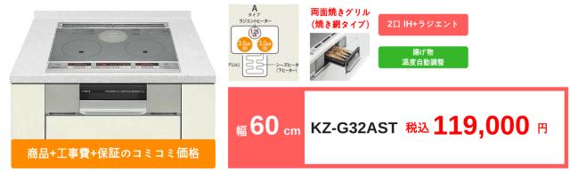 KZ-G32AST-price