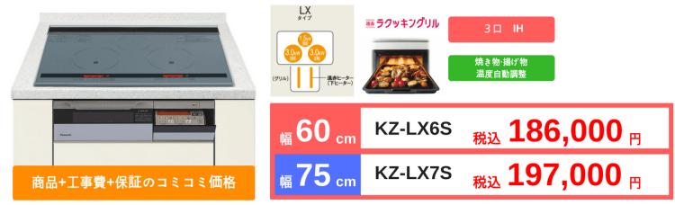 KZ-LX6S-KZ-LX7S-price