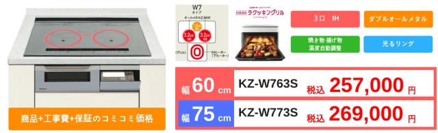 KZ-W763S-KZ-W773S-price