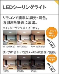 LEDシーリングライト 調光・調色
