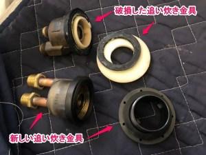 破損した追い炊き金具と新しい金具の比較