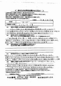 木津川市T様 エコキュート工事 お客様の声