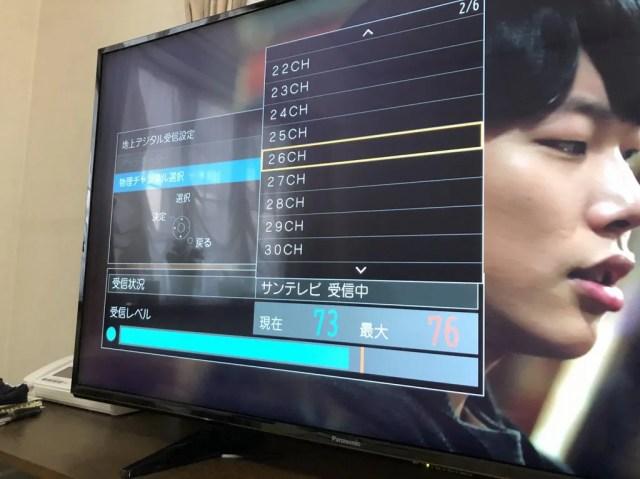 サンテレビが映るようになった