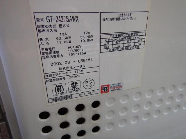 2 ノーリツのGT-2427SAWX 都市ガス用です