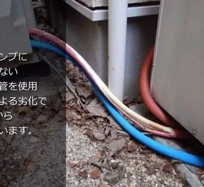 ヒートポンプの水漏れ