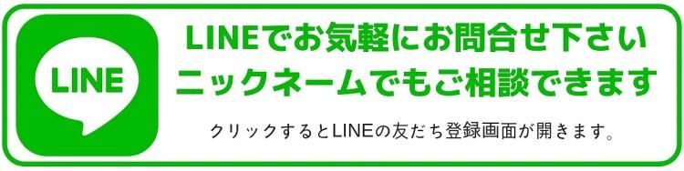 LINEでお気軽にご相談下さいニックネームでもOKです!