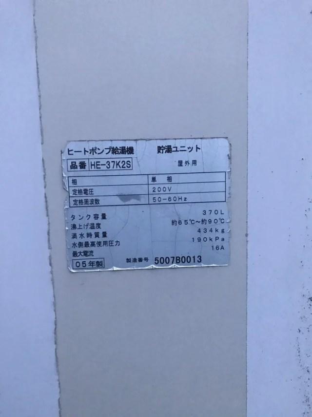 ナショナル HE-37K2S