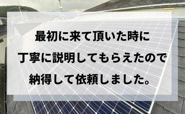 太陽光発電の設置の感想