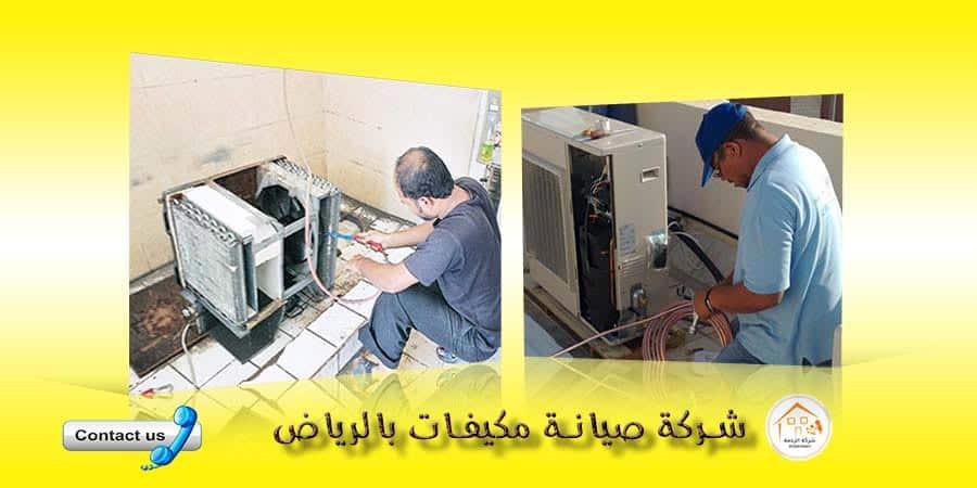 شركة صيانة مكيفات بالرياض