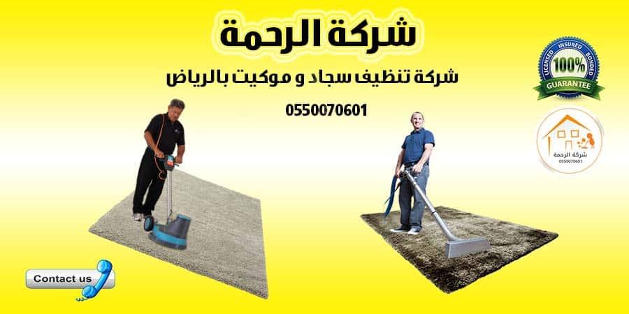 عمال شركة تنظيف سجاد بالرياض