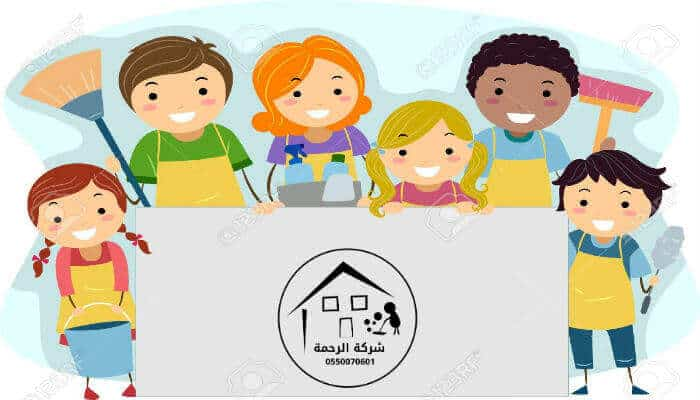 صورة كرتونية لعائلة تنظف منزلهم من شركة تنظيف بالطائف