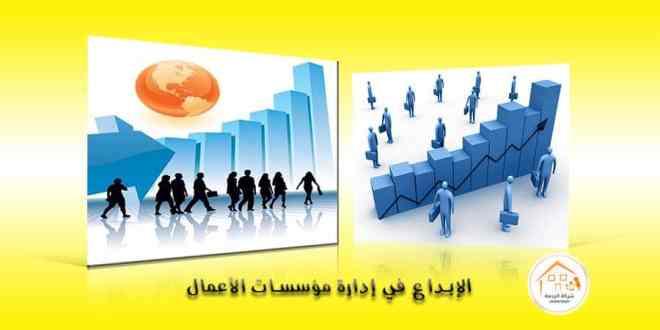 الإبداع في إدارة مؤسسات الأعمال