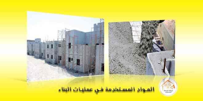 المواد المستخدمة في عمليات البناء - الأسمنت أشهرها و بدائل المحارة أحدثها